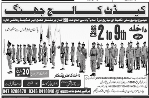 Cadet College Jhang Class 2 To 9th Admissions Online Test Medical Test Interview 2017