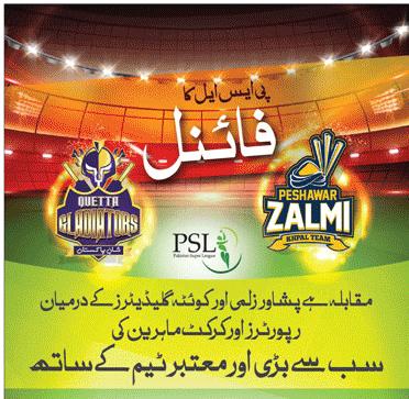 Quetta Gladiators Vs Peshawar Zalmi PSL Final Match Gaddafi Stadium Highlights Video