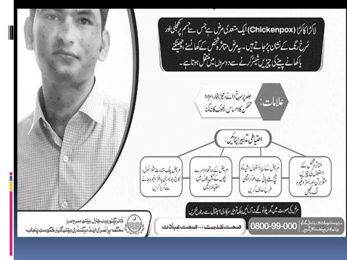 Chicken Pox In Urdu Treatments