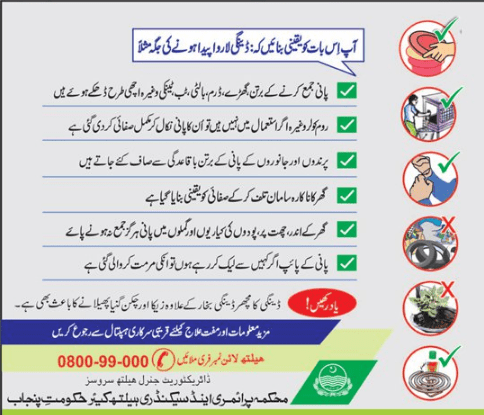 dengue virus in pakistan essay Dengue fever research paper humans from dengue virus co on health a good title for an essay dengue fever research paper book editing service rules.