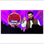 Aamir Liaquat Game Show 2017 Passes Registration BOL Tv Game Show Aisay Chalay Ga Win Aeroplane