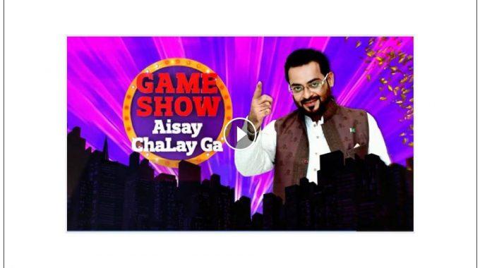 Aamir Liaquat Game Show 2017 Passes Registration BOL Tv Game Show Aisay Chalay Ga Win Aeroplane