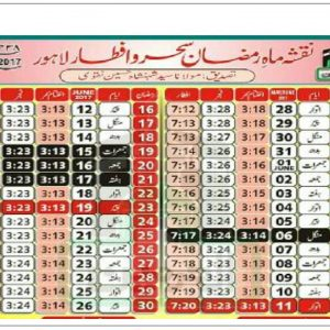 Shia Ramadan Calendar 2017 In Pakistan, Lahore, Karachi Islamabad, Peshawar Timings