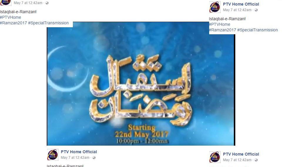 PTV Home Ramzan Transmission