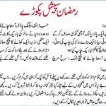Pakora Recipe In Urdu