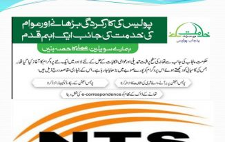 Punjab Police Station Assistant Screening Written Test Result 2017 NTS Answer Key