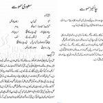 Samosa Recipe In Urdu Step By Step