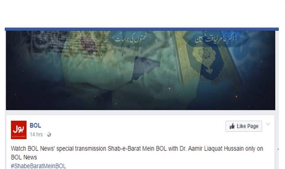 Shab e Barat Transmission With Aamir Liaquat Hussain