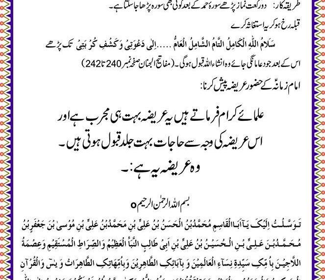 shab e barat namaz niyat In Urdu