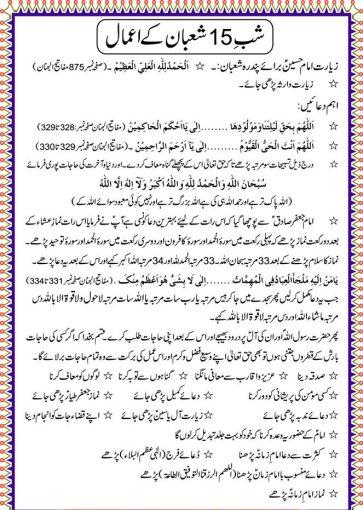 shab e barat namaz rules in urdu
