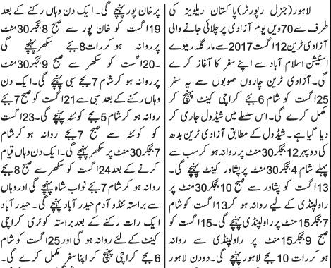 Azadi Train Schedule 2017 Pakistan Railways Azadi Train Route