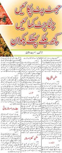 Eid Ul Adha Recipes