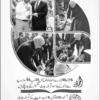 Punjab Small Industries Loan Pakistan 2017 Advertisement