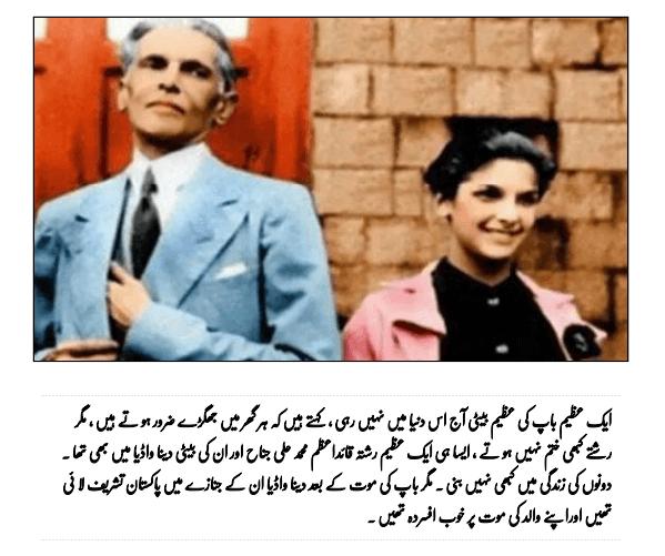 Dina Wadia Death News In Urdu