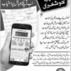 LESCO Meter Reading Mobile SMS Service