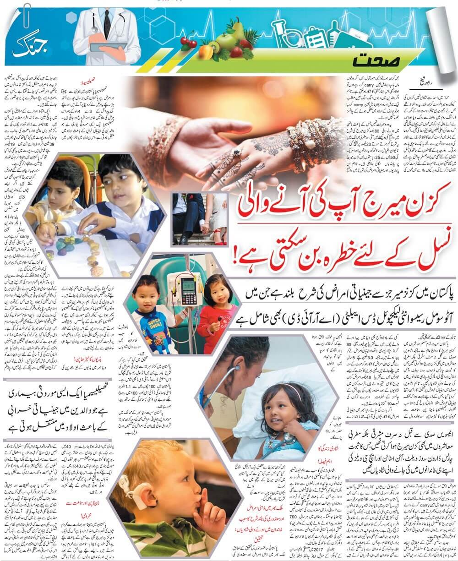 Cousin Marriage Problems In Urdu, Cross, Genetic, Medical