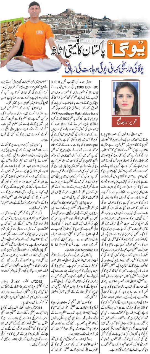 Yoga History In Urdu Pakistan, India